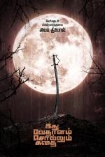 idhu-vedhalam-sollum-kathai-posters-005
