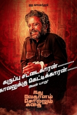 idhu-vedhalam-sollum-kathai-posters-008