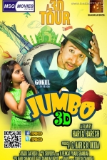 jumbulingam-3d-movie-posters-001
