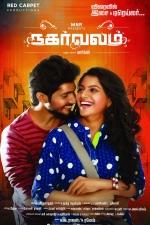 nagarvalam-movie-posters-004