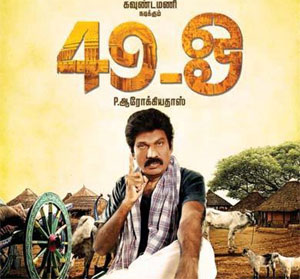 Amma Pole – 49-O Movie Song Teaser
