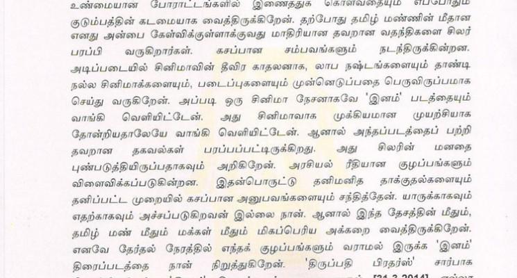 நாளை முதல் இனம் படத்தை திரையிட மாட்டேன் – லிங்குசாமி