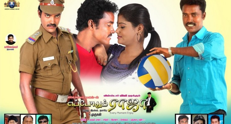Eppodhum Raja Movie Audio Release Posters