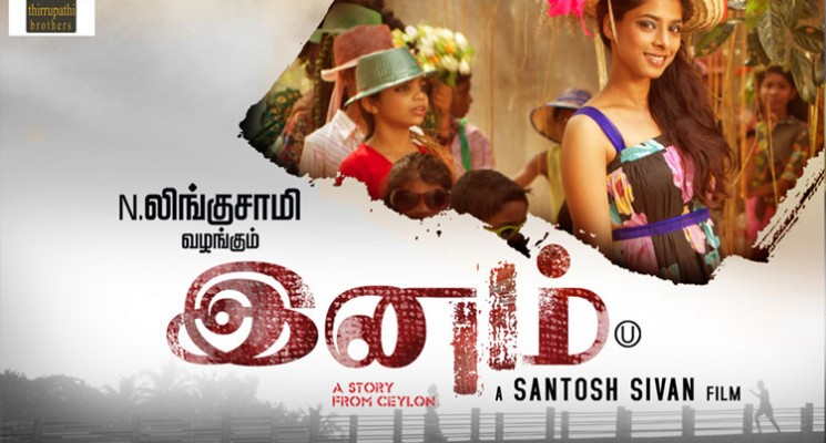 Inam Movie Review