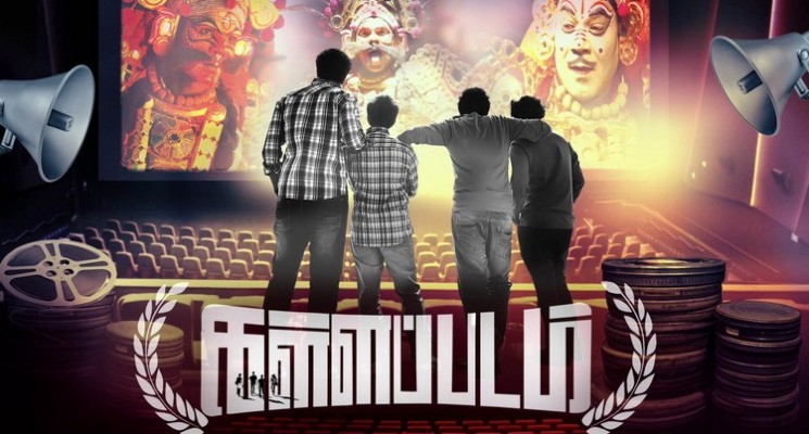 Kallappadam Movie Posters