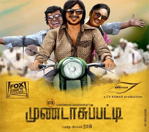 Mundaasupatti Movie First Look Teaser