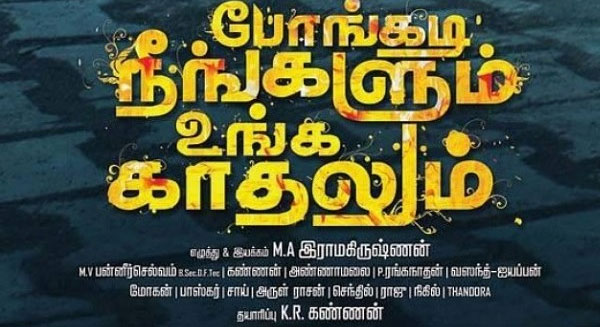 Pongadi Neengalum Unga Kaadhalum Review