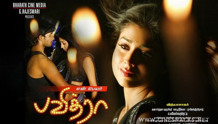 En Peyar Pavithra Movie Posters
