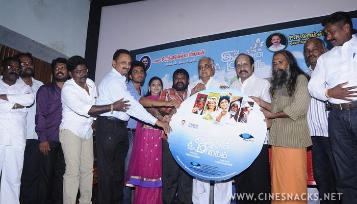 Idhu Enna Maatram Movie Audio Launch Stills