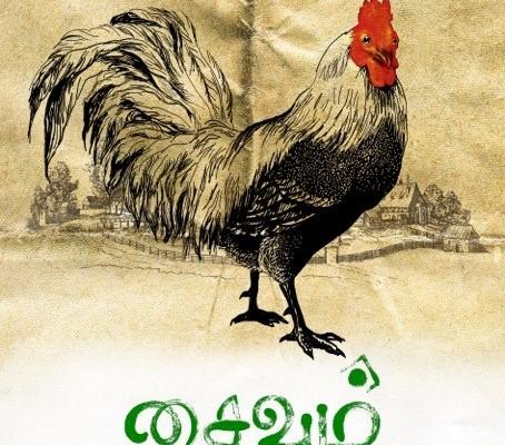 Saivam Movie Posters