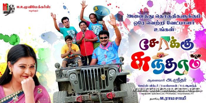 Sokku Sundaram Movie Posters