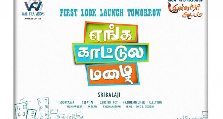Enga Kaattula Mazhai Movie Poster