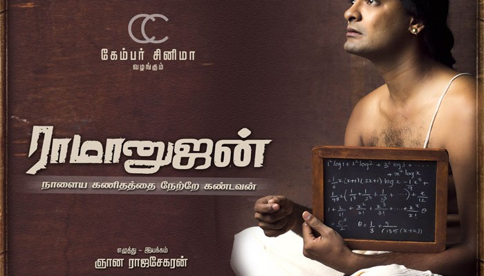 Ramanujan Official Trailer