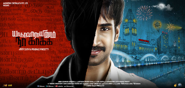 Yagavarayinum Naa Kaakka Movie Trailer