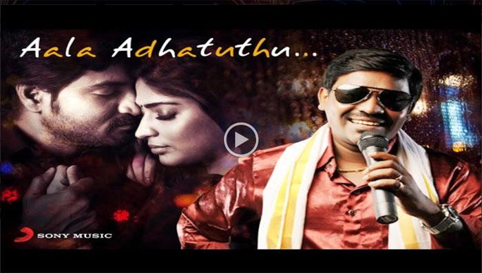 Vennila Veedu – Making of Aala Athattuthu Vayasu Video Song