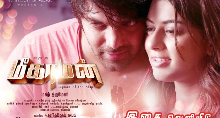 Meagamann Audio Launch Poster