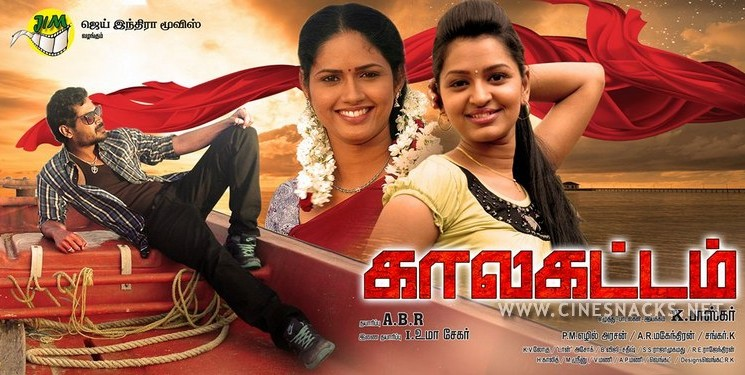 Kaalakattam Movie Posters