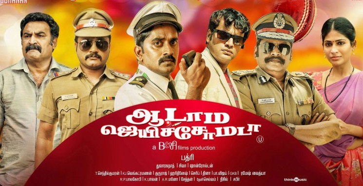 Adama Jeychomada Movie Review