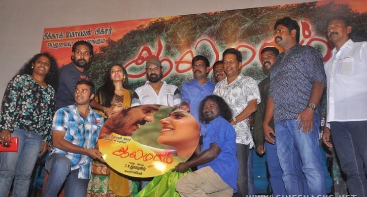 Aalamaram Audio Launch Stills