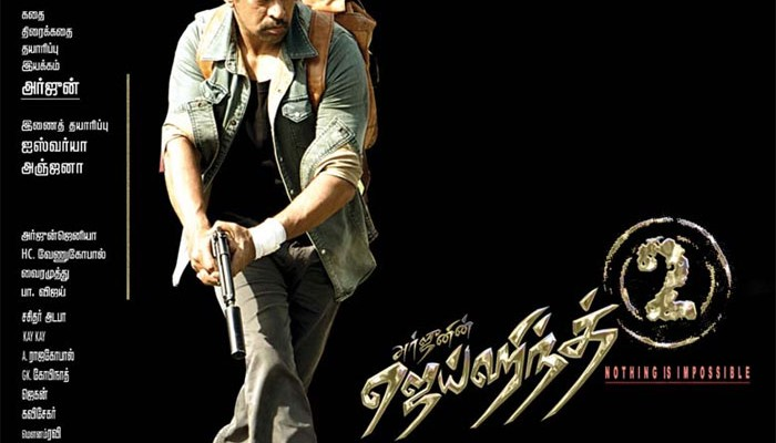 Jai Hind  2 Movie Review