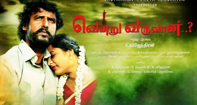 Vendru Varuvan Movie Posters