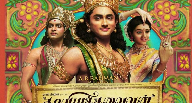 Kaaviya Thalaivan Movie Review