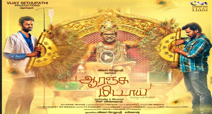 Orange Mittai Movie Official Trailer | Vijay Sethupathi