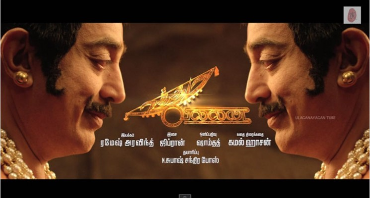 """Uttama Villain"" official trailer"