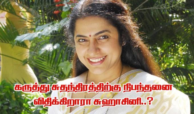 கருத்து சுதந்திரத்திற்கு நிபந்தனை விதிக்கிறாரா சுஹாசினி..?