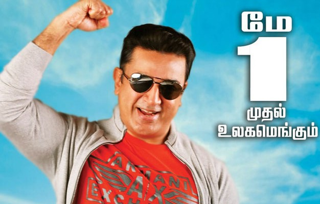 Uttama Villain Movie Posters