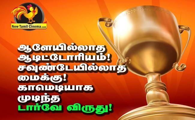 ஆளேயில்லாத ஆடிட்டோரியத்தில் காமெடியாக முடிந்த டார்வே விருது!