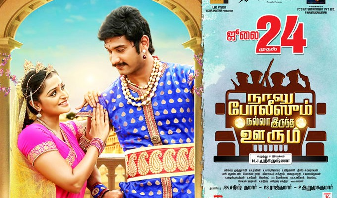 'Naalu Polisum Nalla Irundha Oorum' releases on July 24th