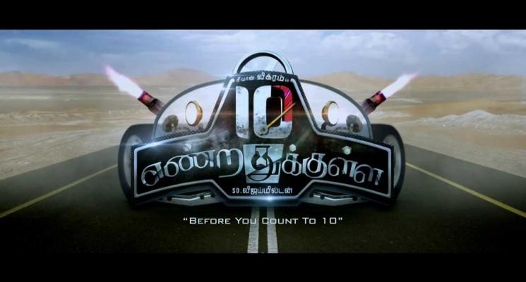 10 Endrathukulla Movie Trailer