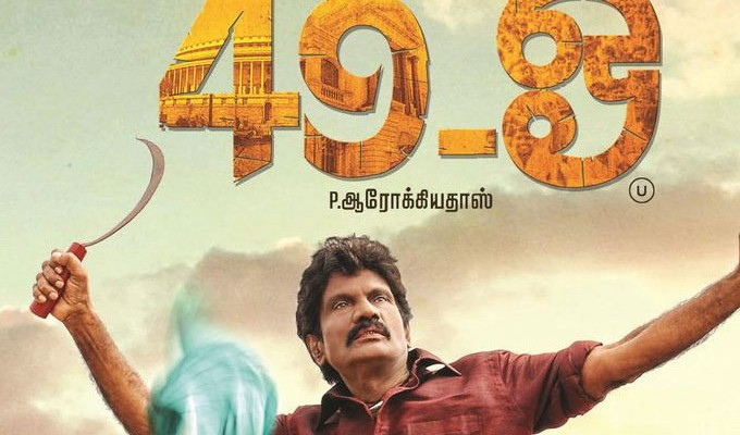 49 O – Movie Review