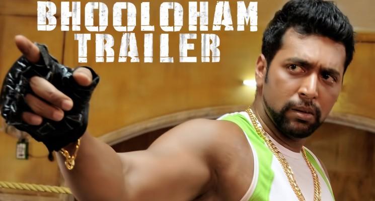 Bhooloham Official Trailer | Jayam Ravi, Trisha Krishnan