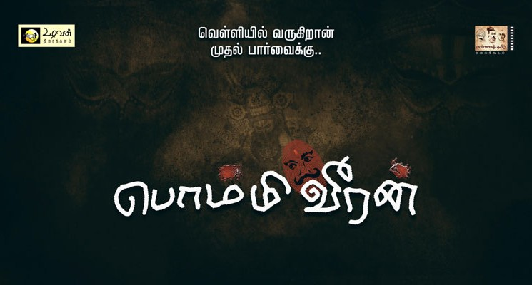 Bommi Veeran Movie First Look Poster