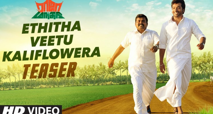 Ethitha Veetu Kaliflower Video Teaser – Raja Mandhiri