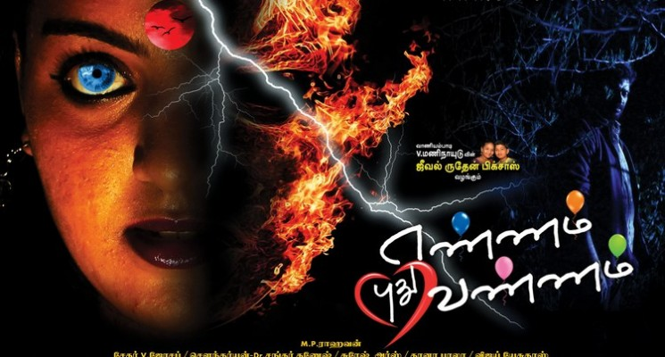 Ennam Pudhu Vannam Movie  Posters