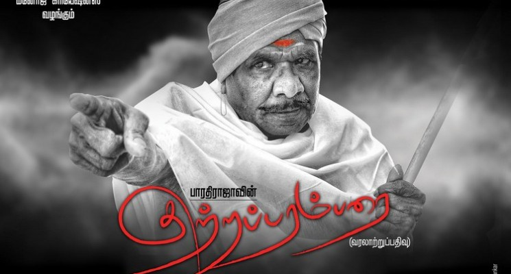 Kutraparambarai Movie Posters