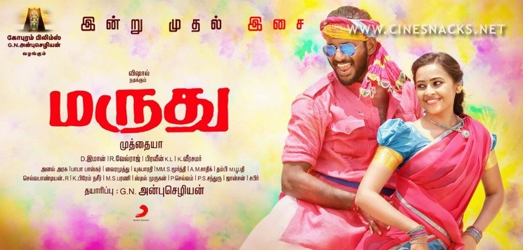 Marudhu Movie Posters