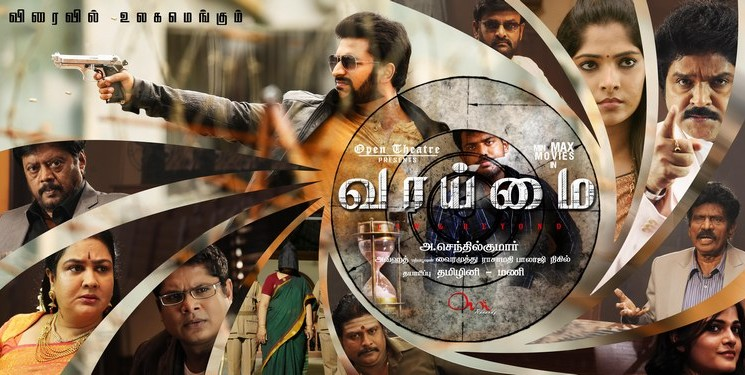 Vaaimai Movie Posters