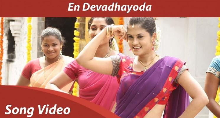 Azhahendra Sollukku Amudha Video Songs