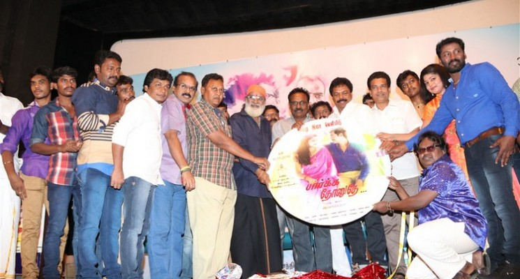 Paarka Thonuthe Audio Launch