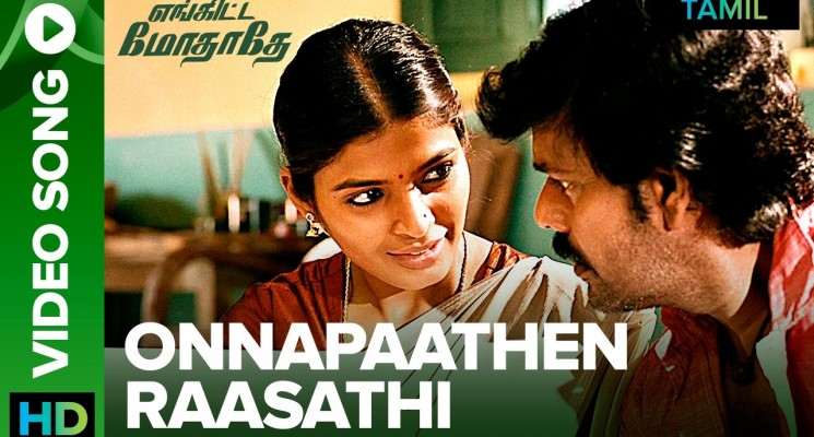 Engitta Modhathey – 'Onna Paathen Raasathi' Video Song