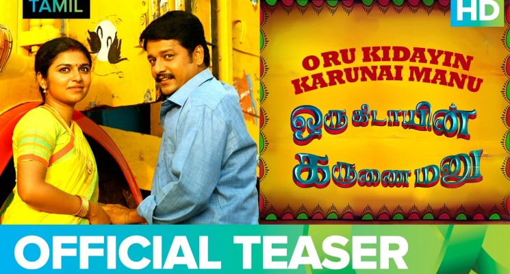 Oru Kidayin Karunai Manu – Official Teaser