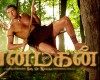 Vanamagan - Official Teaser