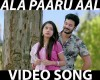 Aala Paaru Aala - Ivan Yarendru Therikiratha Video Song