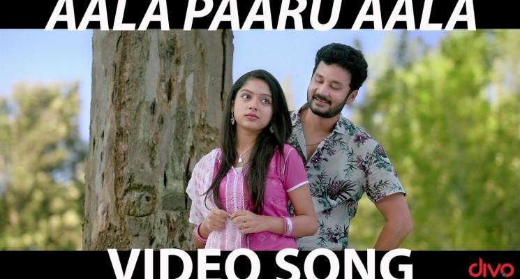 Aala Paaru Aala – Ivan Yarendru Therikiratha Video Song