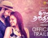 Ivan Thanthiran Official Trailer