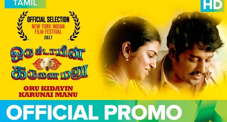 Oru Kidayin Karunai Manu – Movie Promo | Vidharth & Raveena